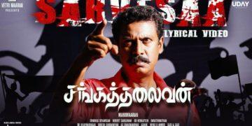 Sarvesaa Song Lyric Video | Sangathalaivan Movie Songs